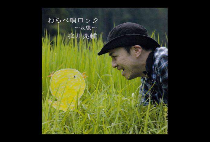 『わらべ唄ロック〜反復〜』ジャケット・イメージ